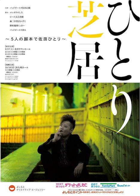 「ひとり芝居~5人の脚本で佐田ひとり~」チラシ