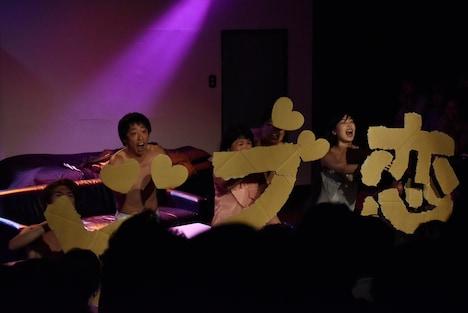 「ドブ恋」に出演する、さらば青春の光(左から2人目)ら。