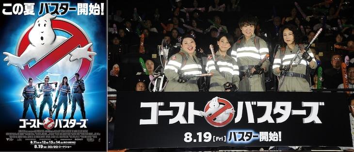 「ゴーストバスターズ」ポスター(左)と「日本語吹替版3D特別上映会イベント」の様子(右)。