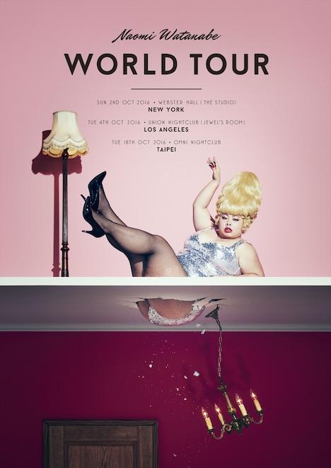 渡辺直美のワールドツアー「Naomi Watanabe WORLD TOUR」メインビジュアル