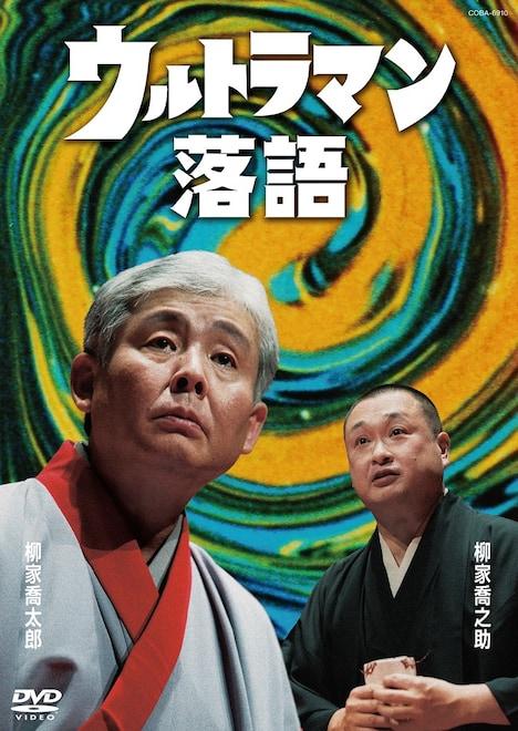 DVD「ウルトラマン落語」ジャケット (c)円谷プロ (c)日本コロムビア