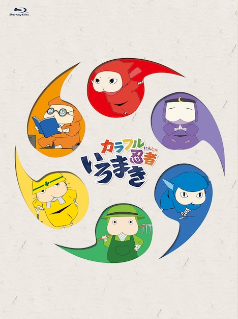 Blu-ray「カラフル忍者いろまき」のジャケット。