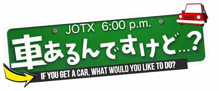 「車あるんですけど…?」ロゴ (c)テレビ東京