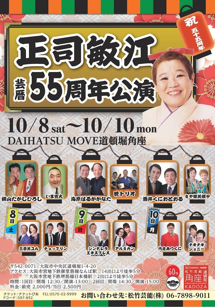 「正司敏江 芸暦55周年公演」チラシ