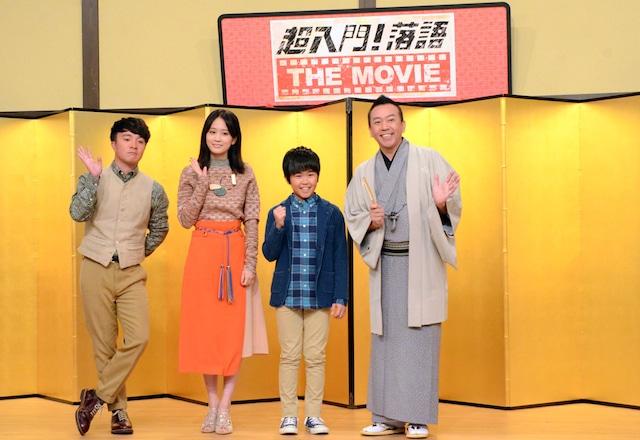 左から濱田岳、前田敦子、鈴木福、林家たい平。