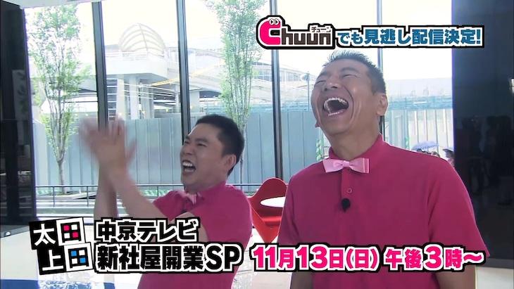 「太田上田」SPに出演する(左から)爆笑問題・太田、くりぃむしちゅー上田。(c)中京テレビ