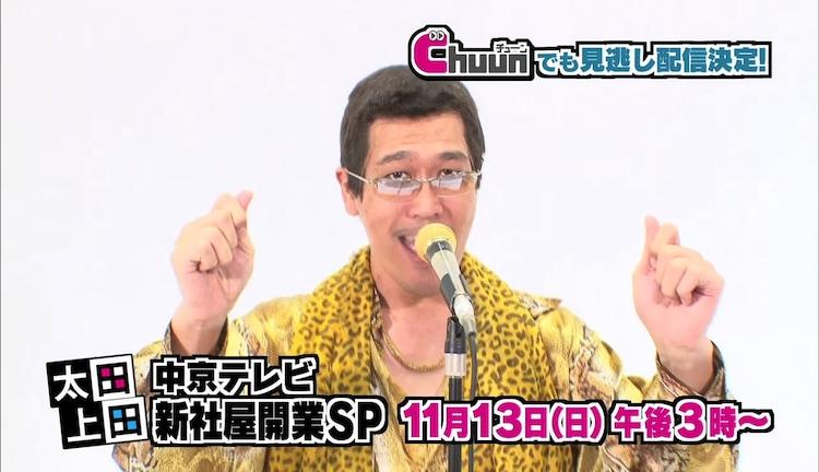 ピコ太郎 (c)中京テレビ
