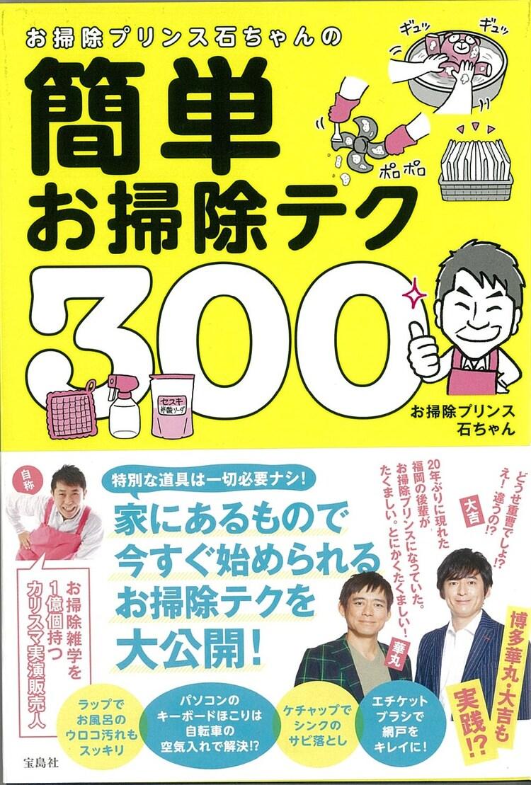 「お掃除プリンス石ちゃんの簡単お掃除テク300」表紙