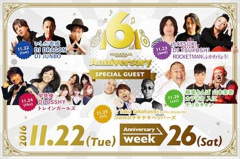 「6th ANNIVERSARY PARTY」告知ビジュアル