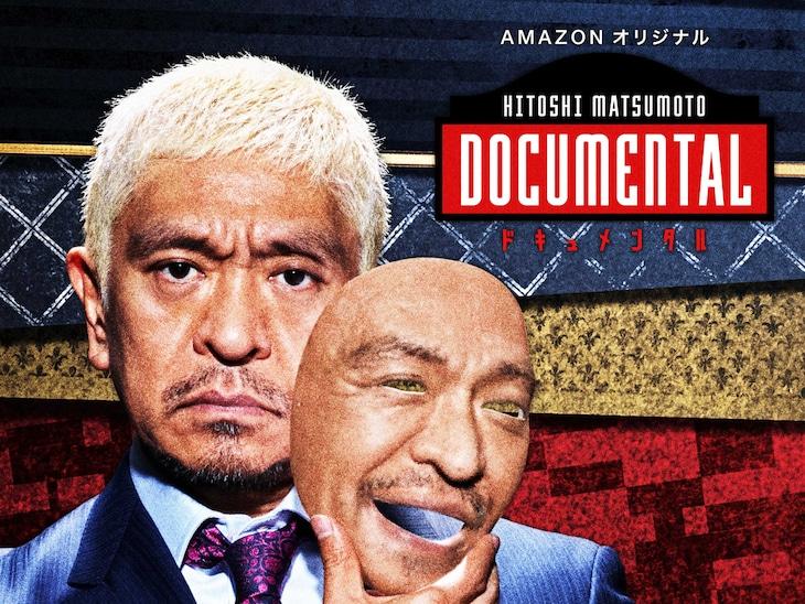 「HITOSHI MATSUMOTO Presents ドキュメンタル」キービジュアル。