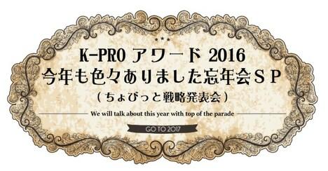 「K-PROライブアワード2016&今年も色々ありました忘年会スペシャル!(ちょびっと戦略発表会)」ロゴ