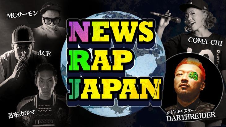 「NEWS RAP JAPAN」ビジュアル