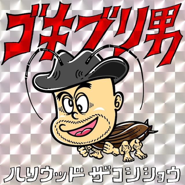 「ゴキブリ男」ジャケット