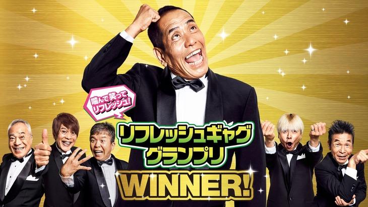 モンデリーズ・ジャパン株式会社による「噛んで笑ってリフレッシュ! リフレッシュギャグ グランプリ」で優勝した、ぼんちおさむ(中央)。