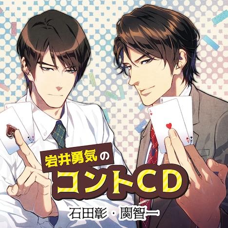 「岩井勇気のコントCD」ジャケット (c)spooky-e