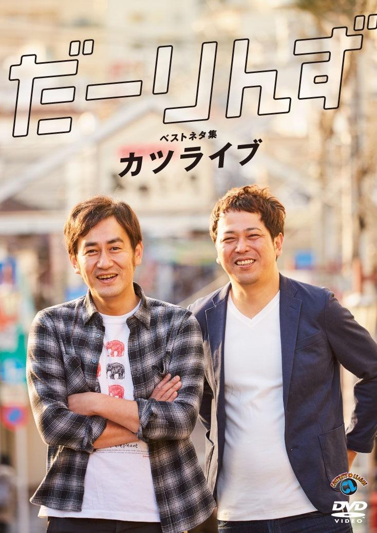 DVD「「だーりんずベストネタ集『カツライブ』」ジャケット
