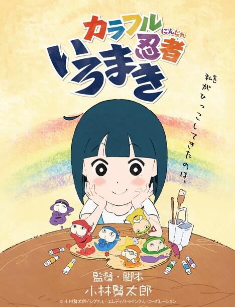 アニメ「カラフル忍者いろまき」メインビジュアル