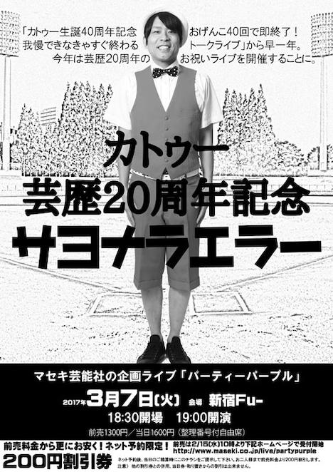 「カトゥー芸歴20周年記念『さよならエラー』」チラシ