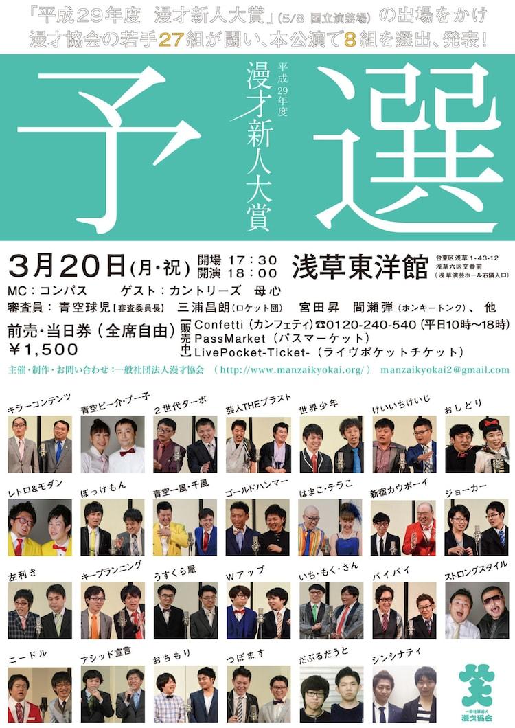 「平成29年度 漫才新人大賞」予選のチラシ。