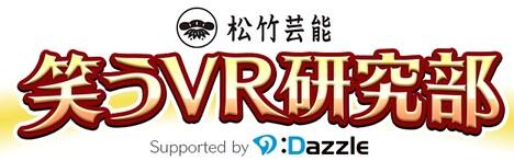 「松竹芸能笑うVR研究部」ロゴ