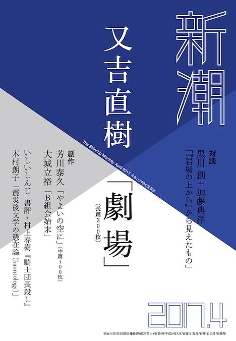 「新潮」2017年4月号(新潮社)