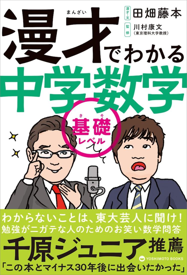 田畑藤本「漫才でわかる中学数学 基礎レベル」表紙