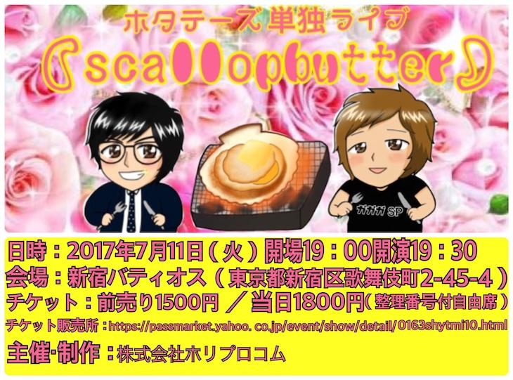 ホタテーズ単独ライブ「scallop butter」チラシ