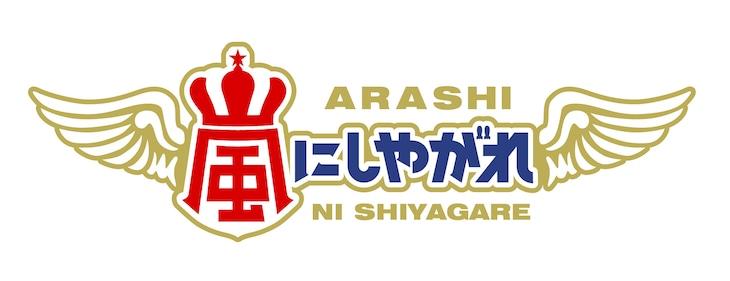 「嵐にしやがれ」ロゴ(c)日本テレビ