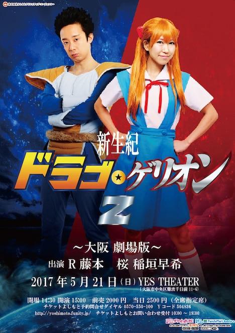 「新生紀ドラゴゲリオンZ~大阪劇場版~」チラシ