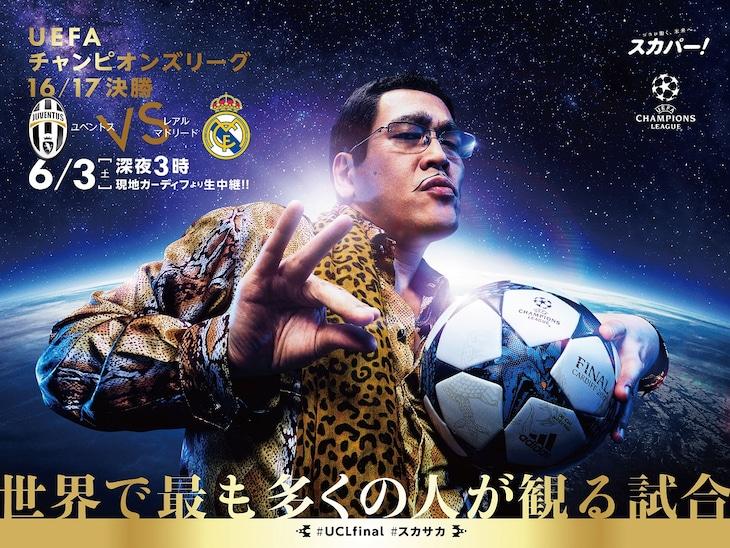 「UEFAチャンピオンズリーグ 16/17決勝」PRアンバサダーに就任したピコ太郎のイメージビジュアル(日本語バージョン)。