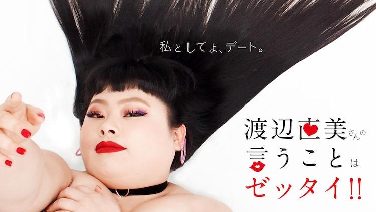 「渡辺直美さんの言うことはゼッタイ!!」メインビジュアル