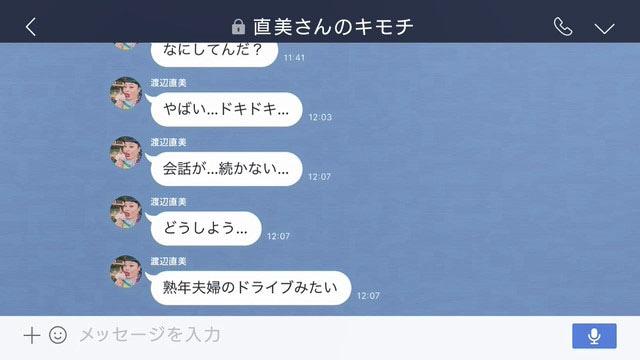 「渡辺直美さんの言うことはゼッタイ!!」より