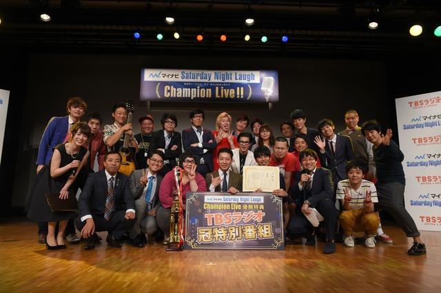 第1回チャンピオンライブの出演者たち。
