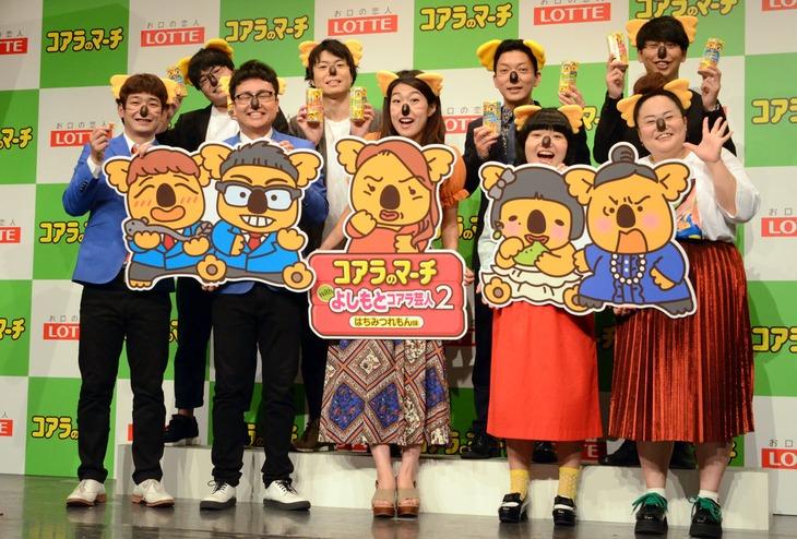 「コアラのマーチwithよしもとコアラ芸人2」新商品発表会の様子。