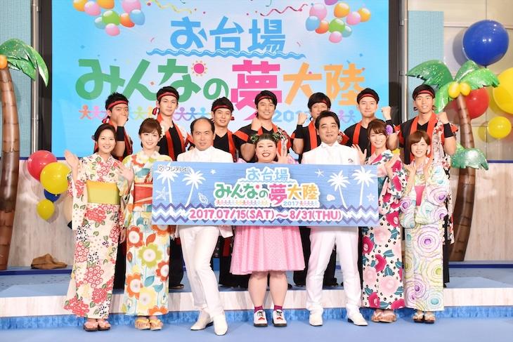「お台場みんなの夢大陸 2017」制作発表会見の出席者たち。