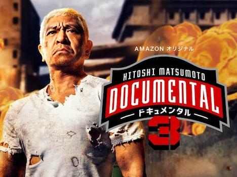 松本人志のバラエティ「HITOSHI MATSUMOTO Presents ドキュメンタル」シーズン3のイメージ。