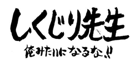 「しくじり先生 俺みたいになるな!!」ロゴ (c)テレビ朝日