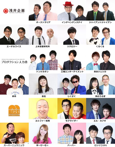 「浅井企画×人力舎×マセキ presents『映画ネタ-1グランプリ』」の出演者たち。