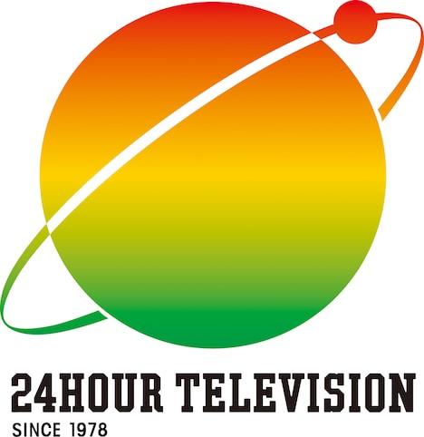 「24時間テレビ」ロゴ (c)日本テレビ