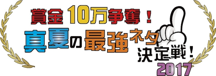 「真夏の最強ネタ決定戦2017」ロゴ