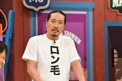 ロン 毛 芸人