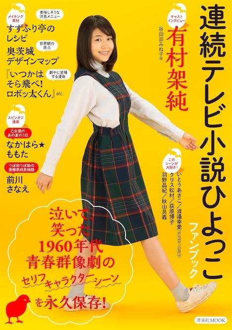 「連続テレビ小説ひよっこ ファンブック」表紙
