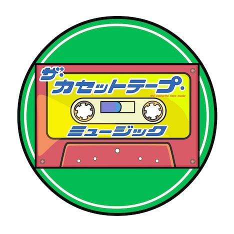 「ザ・カセットテープ・ミュージック」ロゴ