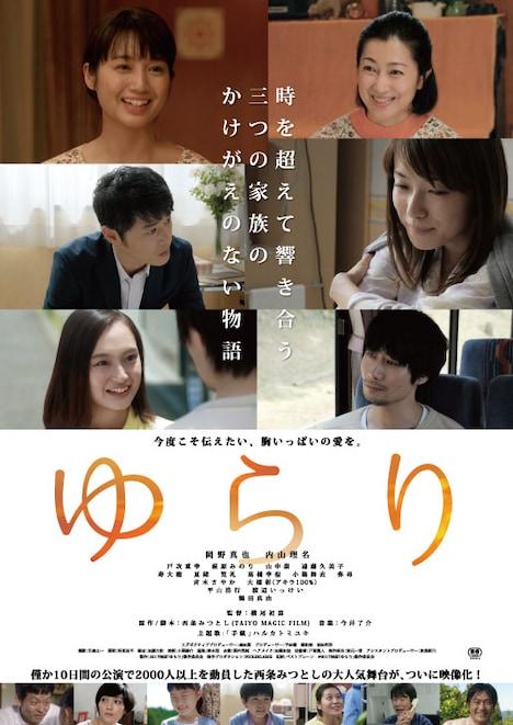 映画「ゆらり」ポスター(表面)