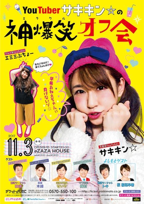 「YouTuberサキキン☆の神爆笑オフ会」チラシ
