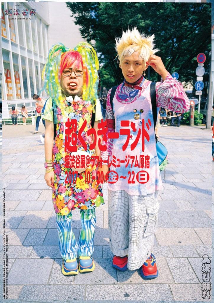 「『超くっきーランド』×『超渋谷展』」メインビジュアル