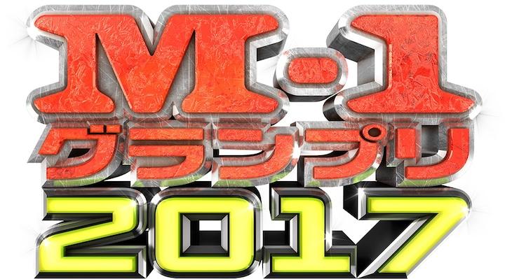 「M-1グランプリ2017」ロゴ
