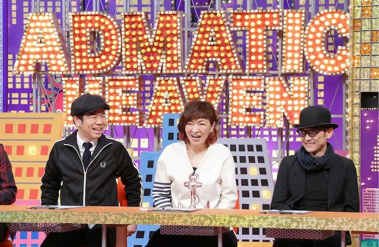 「出没!アド街ック天国」に出演する(左から)マギー、清水ミチコ、吹越満。(c)テレビ東京