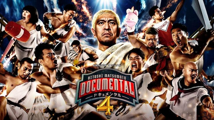 「HITOSHI MATSUMOTO Presents ドキュメンタル」シーズン4のキービジュアル。