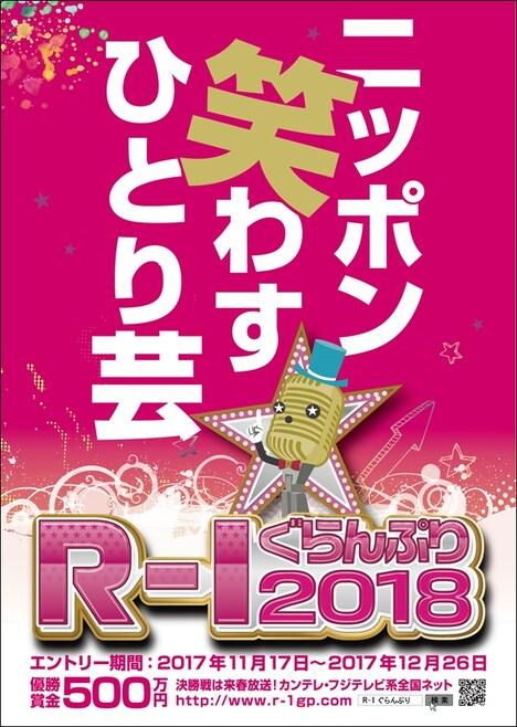 「R-1ぐらんぷり2018」チラシ